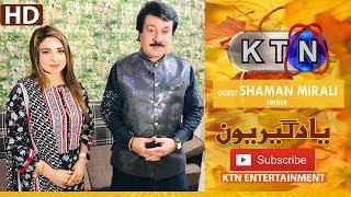 Yaadgiroun | Shaman Ali Mirali (Musical Artist) Only On KTN Entertainment