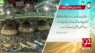 Irshad e Bari Talla | 19 August 2018 | 92NewsHD
