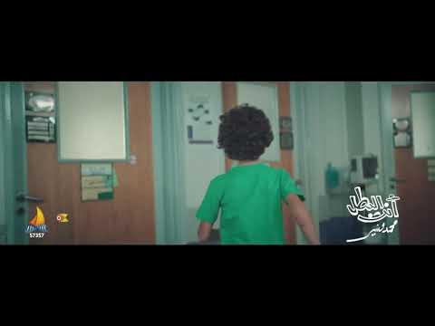 محمد منير .. انت البطل  اعلان مستشفي 57357