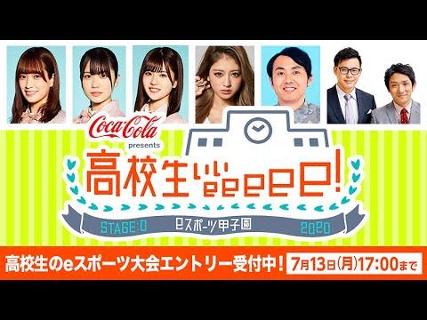 【高校生ぃぃeeeee!】#出ようよステージゼロ 〜eスポーツの甲子園