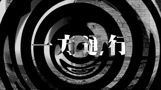 【朗読】 一方通行 【百物語2010】 070