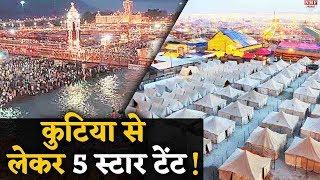 Prayagraj Kumbh के High-tech Tent City उड़ा देंगे होश !