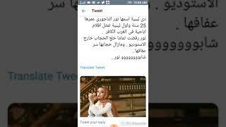الليبية نور التاجوري افلام اباحية ام مجرد صورة على غلاف مجلة