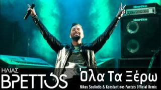 Ηλίας Βρεττός - Όλα Τα Ξέρω (Nikos Souliotis & Konstantinos Pantzis Official Remix)