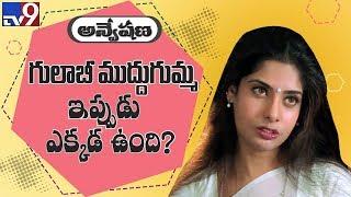 'Gulabi' heroine Maheswari in Anveshana - TV9