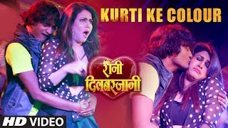 KURTI KE COLOUR |Feat.Sexy Pakhi Hegde & Shyam Dehati | Latest Video Song 2017 |RANI DILBARJAANI width=