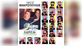 Νίκος Μακρόπουλος - Εγώ γιορτάζω πάντα όταν πονάω - Official Audio Release