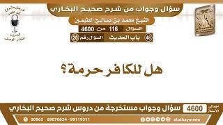 116 - 4600 هل للكافر حرمة؟ ابن عثيمين