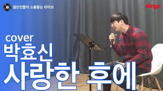 [일소라] 일반인 손효규 - 사랑한 후에 (박효신) cover