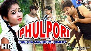 Phulpori,ফুলপরী .Purulia Manbhum comedy Film Trailor/Sonalifilms