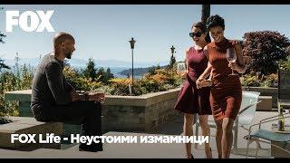 FOX Life - Неустоими измамници - премиера 4 септември