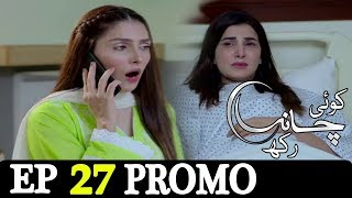 Koi Chand Rakh Episode 27 Promo | Koi Chand Rakh Episode 27 Teaser Review ARY Digital