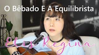 O Bêdado e a Equilibrista-Elis Regina(cover)Hiroko Takashima