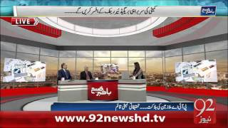 Bakhaber Subh-04-02-16-92News HD