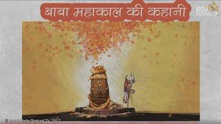 The story of Baba Mahakaal | बाबा महाकाल की कहानी | उज्जैन | हर हर महादेव |