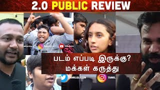 2.0 Review by Public | Rajinikanth | 2.0 Movie Review