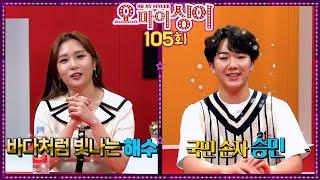 [오마이싱어 105회] 해수&남승민 ~ MC 용이&명지, 트로트 가수들의 리얼 토크쇼~ Oh! My Singer~ ♬ 다시보기