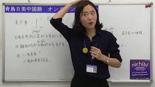 【青島日美】中国語講座 初中級 第3課「差不多」