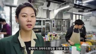WECOOK(위쿡) 소개 영상(IR)