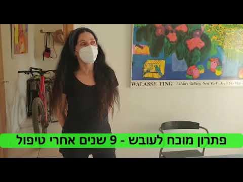 סרטון: פתרון לעובש בקירות - עדות מלקוחה 9 שנים אחרי טיפול בעובש