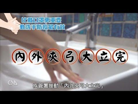 洗手口訣:內外夾弓大立完|中央社防疫知識 - YouTube