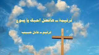 ترنيمة مؤثرة جدا ( هافضل احبك يا يسوع ) للمرنم عادل حبيب