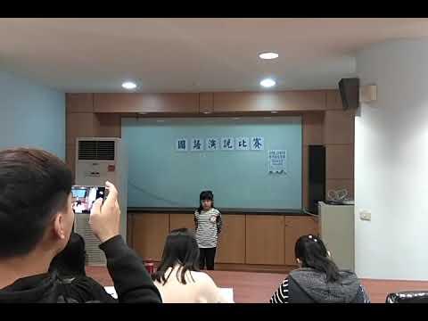 20181126 075651桃園東門國小國語演說競賽 - YouTube