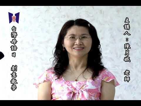 創意台灣母語日教學影片第八集 - YouTube