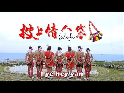2019花蓮縣原住民族聯合豐年節_披上情人袋MV | 2019 Hualien County Joint Indigenous Harvest Festival_Wear the 'alofo MV - YouTube