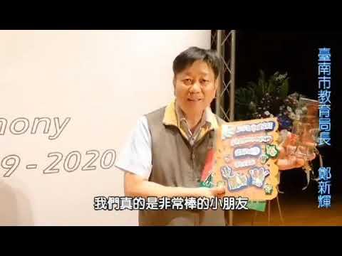 台南市教育局長對孩子梅花鹿課程的肯定 - YouTube