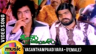 Vasantham Paadi Vara Song | Female Version | Rail Payanangalil | T Rajendar | Mango Music Tamil width=