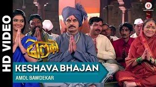 Keshava Bhajan | Dholki | Siddharth Jadhav, Kashmira Kulkarni & Jyoti Chandekar