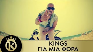 KINGS - Για Μια Φορά | Gia Mia Fora - Official Music Video