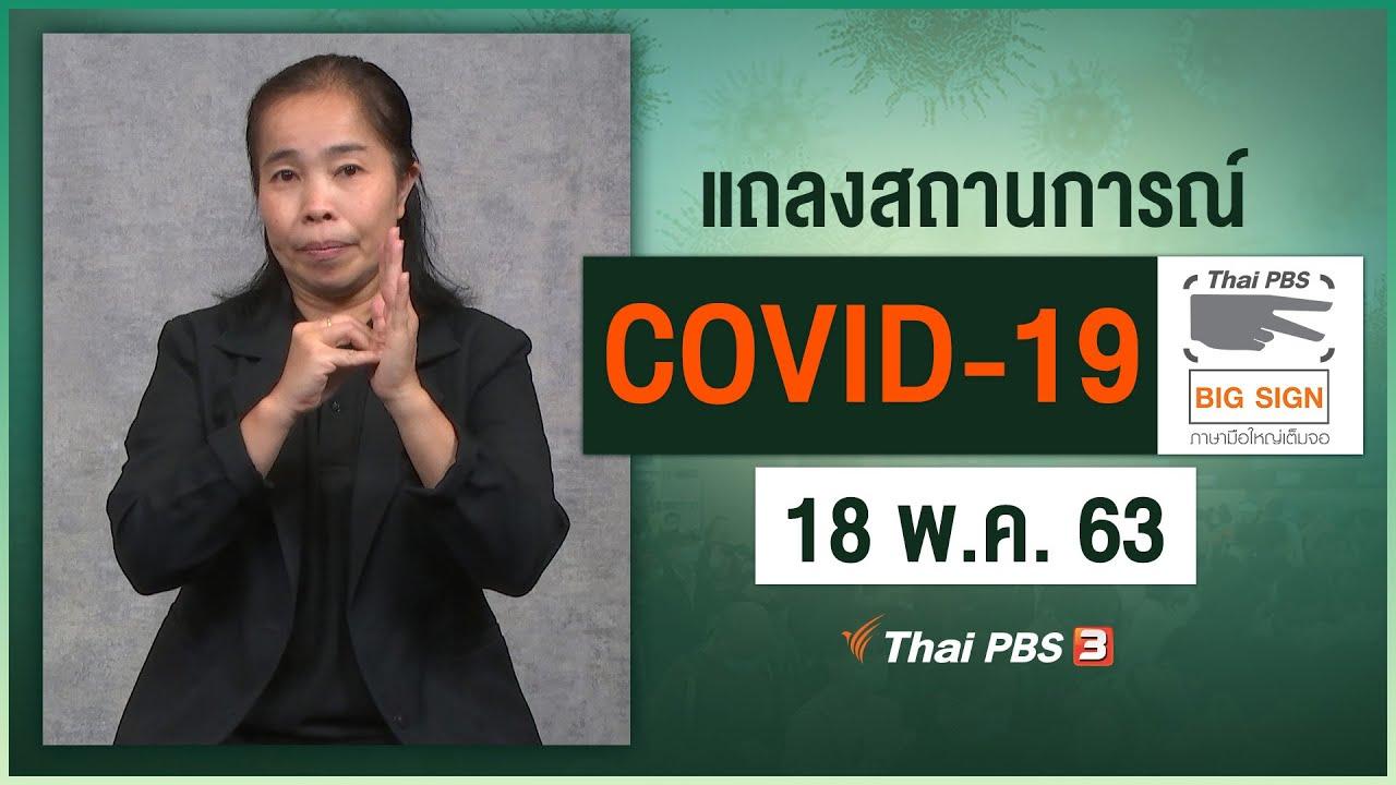 ศูนย์แถลงข่าวรัฐบาลฯ แถลงสถานการณ์โควิด-19 [ภาษามือ] (18 พ.ค. 63)