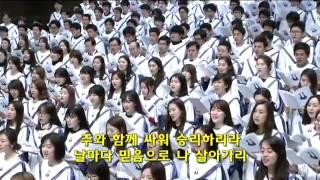 20140209 명성교회5부선교찬양대 - 나는 믿네 (이현철 지휘)