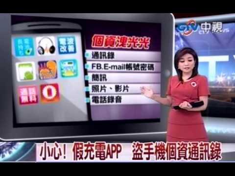 中視新聞》小心!假充電APP 盜手機個資通訊錄