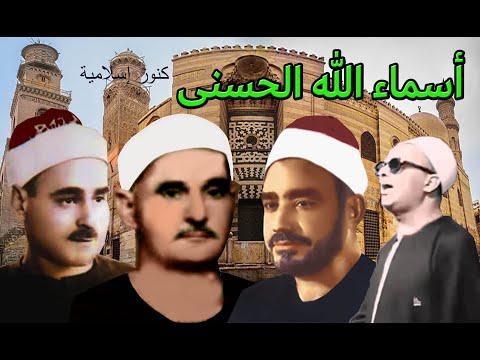 أسماء الله الحسنى بصوت الشيوخ سيد النقشبندي ومحمد الفيومى وعبد السميع بيومى و محمود رمضان والفران