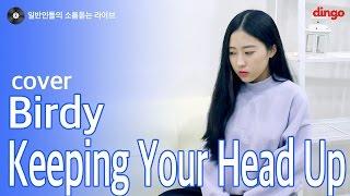 [일소라] 일반인 이해리 - KEEPING YOUR HEAD UP (Birdy) cover