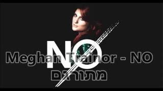 Meghan Trainor - NO | מתורגם לעברית ♥
