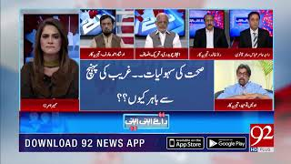 Charge within PMDC limits, CJP directs hospitals | 16 Sep 2018 | 92NewsHD