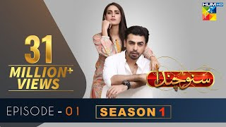 Suno Chanda Episode #1 HUM TV Drama 17 May 2018 width=