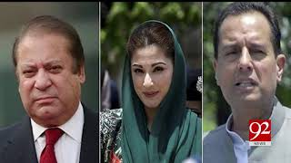Nawaz, Maryam and Safdar seek removal of name from ECL | 10 Oct 2018 | 92NewsHD