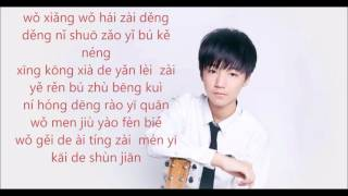 Ferris Wheel By Wang Junkai Pinyin Lyrics