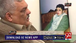 Father of APS martyr opens old wounds | 16 Dec 2018 | 92NewsHD
