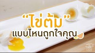 MB 101 ideas : ไข่ต้มแบบไหนถูกใจคุณ  สูตรอาหาร วิธีทำ แม่บ้าน