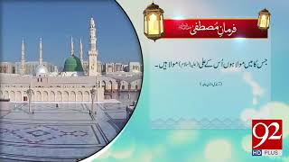 Farman e Mustafa (PBUH) - 29 March 2018 - 92NewsHDPlus