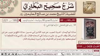 3428 - 3550 حديث ابن عباس وقف النبي على مسيلمة في أصحابه فقال لو...