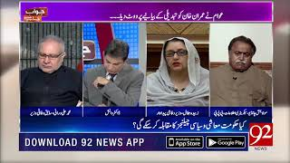 which is the basic requirements of Balochistan? | 27 August 2018 | 92NewsHD