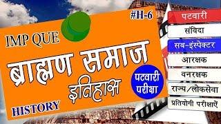#history - 20 MIQ - ब्राह्मण समाज का इतिहास (history of brahman samaj)- mp patwari, mpsi, psc