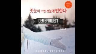 ➠ 첫눈이 오면 첫눈에 반한다 (Feat. 노훈) - 데니스프로젝트